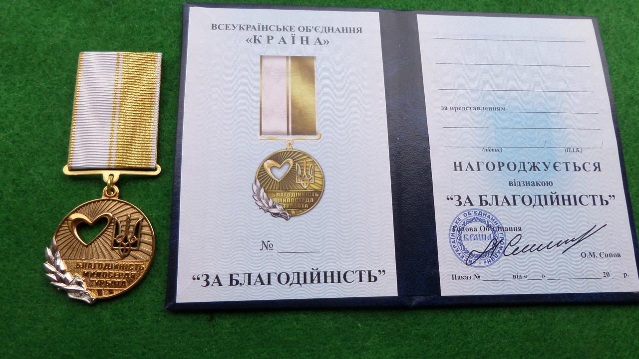 """Медаль """"За благодійність"""" з документом"""