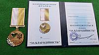 """Медаль """"За благодійність"""" з документом, фото 1"""
