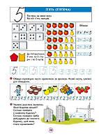 Школа Математика та логіка, фото 1