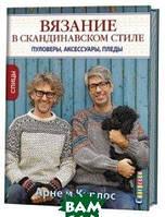 Нерйордет Арне Вязание в скандинавском стиле. Пуловеры, аксессуары, пледы. Спицы