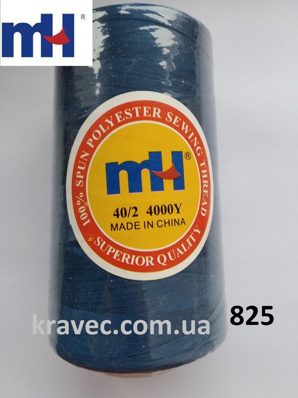 Нитка швейна MH 40/2 4000 №825