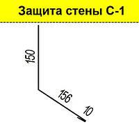 Защита стены С-1 (оцинкованная)