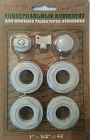 Универсальный радиаторный комплект футорок ½ Tianrun Англия