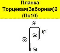 Планка Торцевая заборная - 2 для Пс10 (оцинкованная)