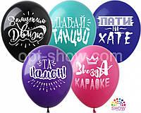 """Воздушные шары Движ 12"""" (30 см)  ТМ Show"""