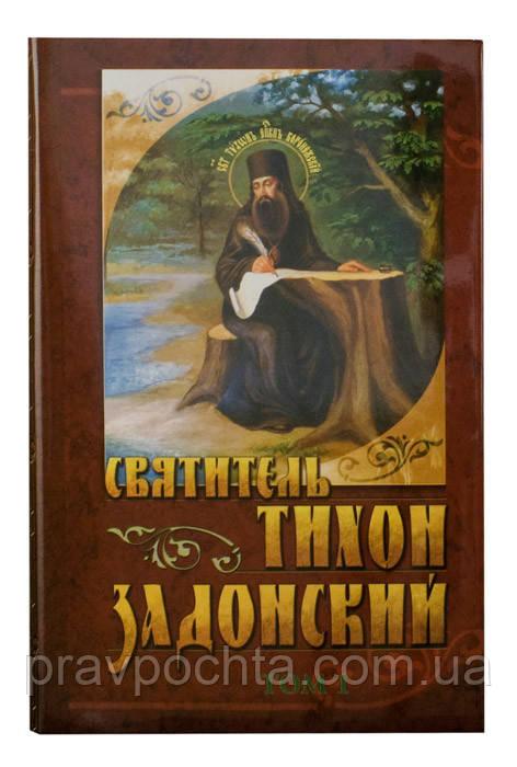 Собрание сочинений в 5-ти томах. Святитель Тихон Задонский