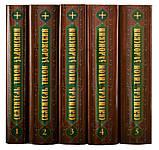 Собрание сочинений в 5-ти томах. Святитель Тихон Задонский, фото 3