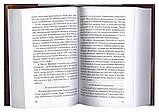 Собрание сочинений в 5-ти томах. Святитель Тихон Задонский, фото 4