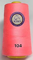 Швейные нитки №104 40/2 полиэстер Kiwi Киви 4000ярдов