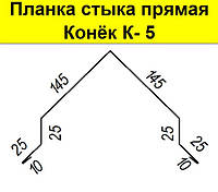 Планка стыка прямая Конёк К- 5 (оцинкованная)
