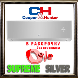 Кондиционер Сooper&Hunter CH-S09FTXAM2S-SC до 25 кв.м. Серия SUPREME (SILVER) инверторный до -30С