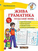 Жива граматика польської мови. Рівень 1. Єва Ковальська