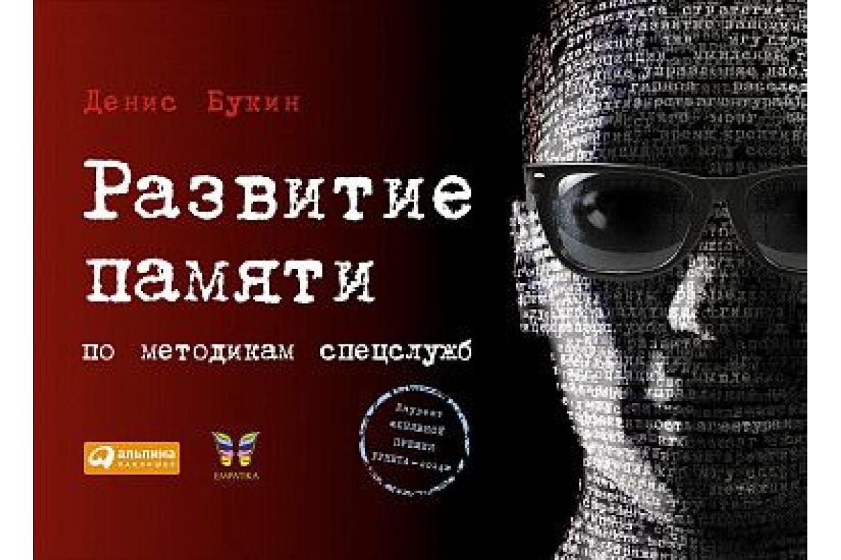 Букин Д, Гулиев К. - Развитие памяти по методикам спецслужб