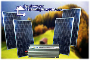"Сонячна мережева електростанція ""Затишна"" 1 кВт*год"