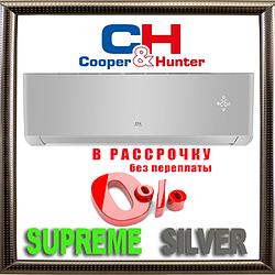 Кондиционер Сooper&Hunter CH-S24FTXAM2S-SC до 70 кв.м. Серия SUPREME (SILVER) инверторный до -30С
