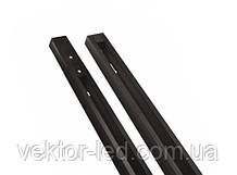 Шинопровод(рельс) для трековых светильников 1м (черный)