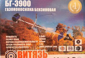 Бензокоса Витязь БГ-3900 3 Ножа, фото 2