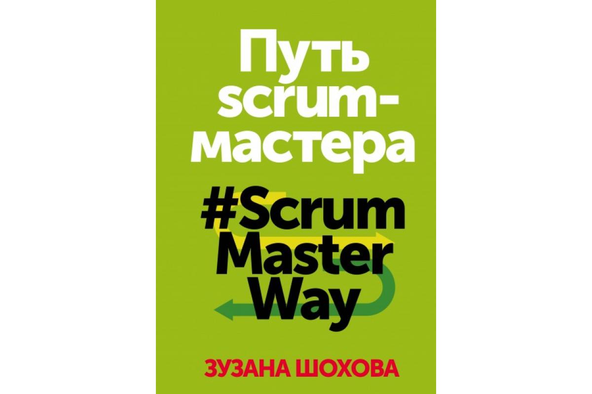 Шохова З. - Путь скрам-мастера: #ScrumMasterWay