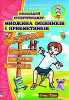 Польський супертренажер. Множина іменників і прикметників.Суховєєнко К. , Ковальська Є.