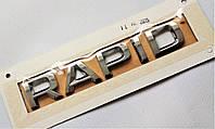 Оригінальна напис емблема Rapid для Шкода Рапід Skoda Rapid SkodaMag Вінниця 5JA853687A, фото 1