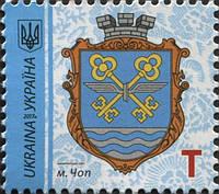 Поштова марка України, 3 грн., Літера Т