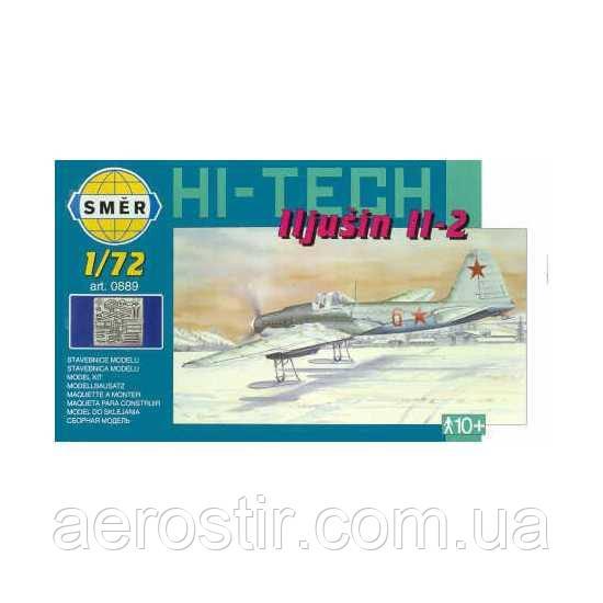 Ил-2 1/72 SMER 0889 [HI-TECH]