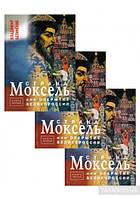 Страна Моксель, или Открытие Великороссии (комплект из 3 книг). Владимир Белинский