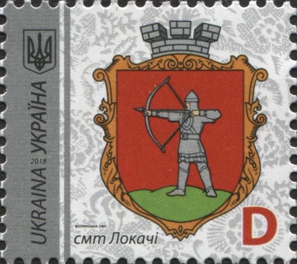 Поштова марка України, 8 грн., Літера D