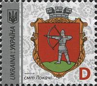 Поштова марка України, 7 грн., Літера D