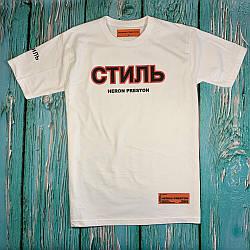 Белая футболка СТИЛЬ • Heron Preston