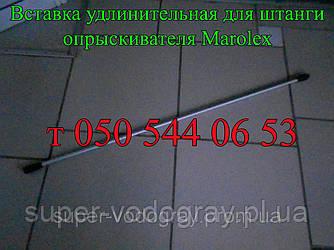 Вставка удлинительная для опрыскивателя Marolex