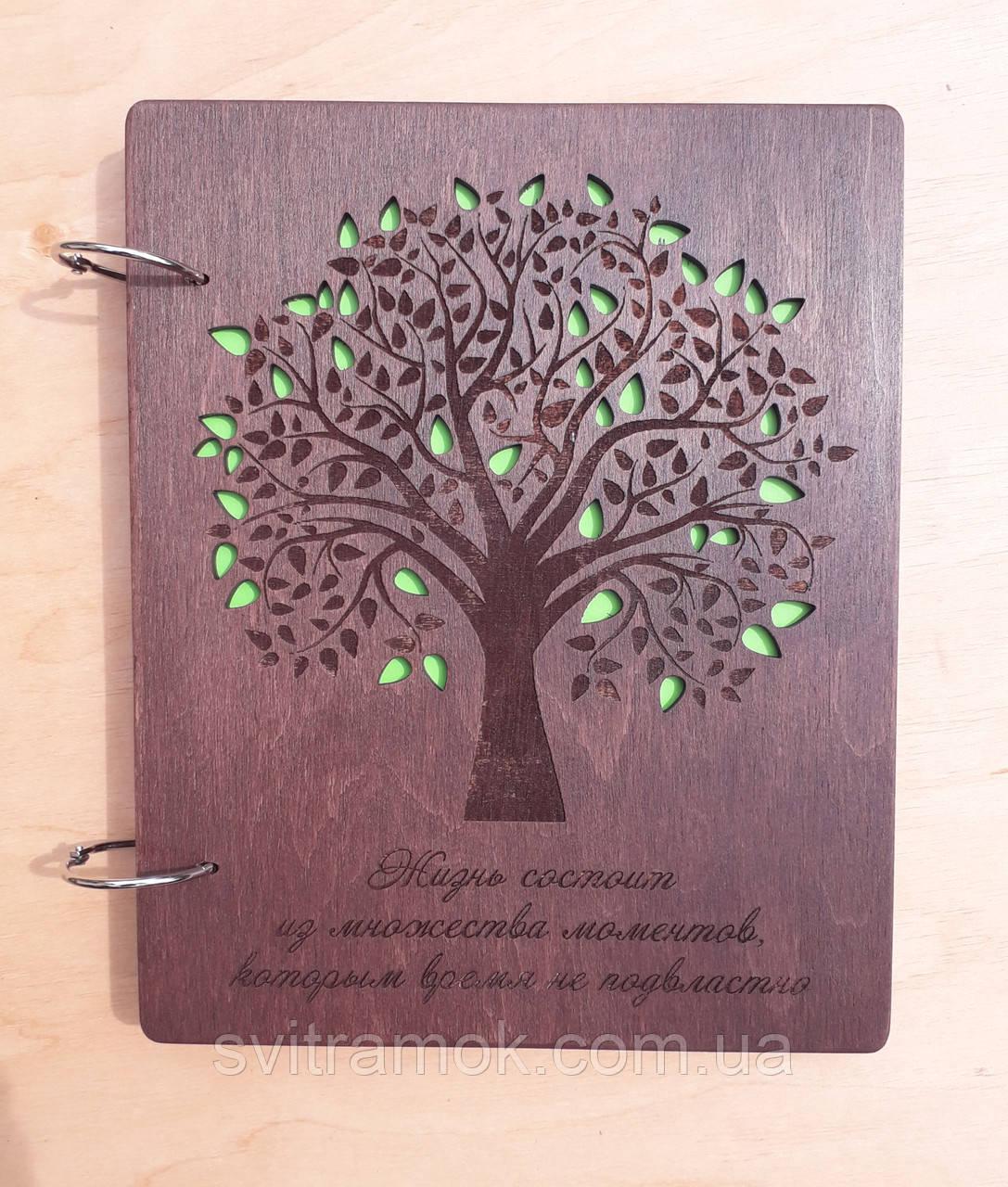 Дерев'яний альбом для фотографій