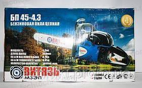 Бензопила Витязь БП 45-4,5 (2шины/2цепи), фото 2