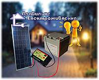 Сонячний комплект для освітлення 100 Вт