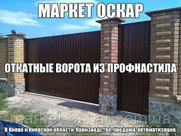 Откатные ворота из профнастила по самым низким ценам в Киеве и Киевской области