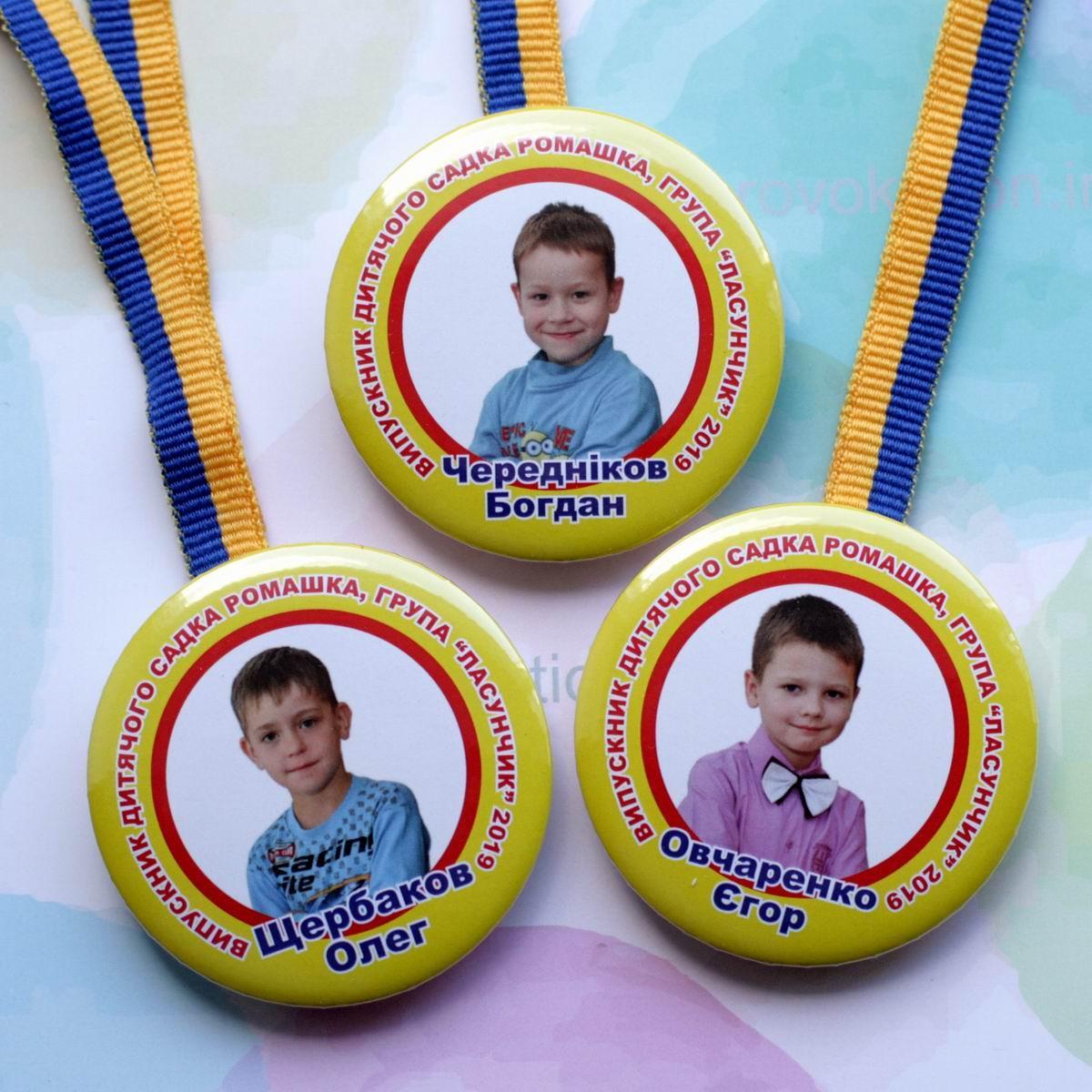 Медаль выпускника детского сада с фотографией, 58мм