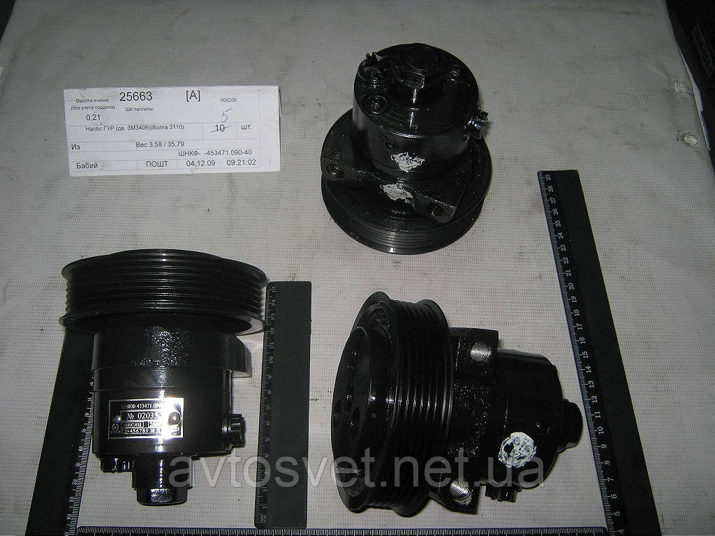 Насос ГУР ГАЗ 3110 (406 дв.) (производитель Автогидроусилитель) ШНКФ 453471.090-40