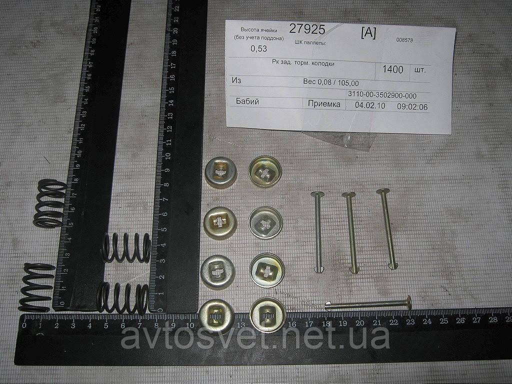 Ремкомплект задней тормозной колодки (ГАЗ) 3110-3502900