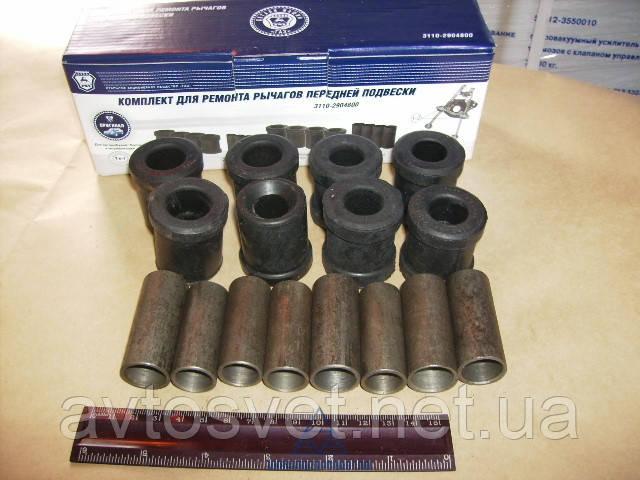 Ремкомплект подвески передний ГАЗ 2410, 3110 (производитель ГАЗ) 3110-2904800