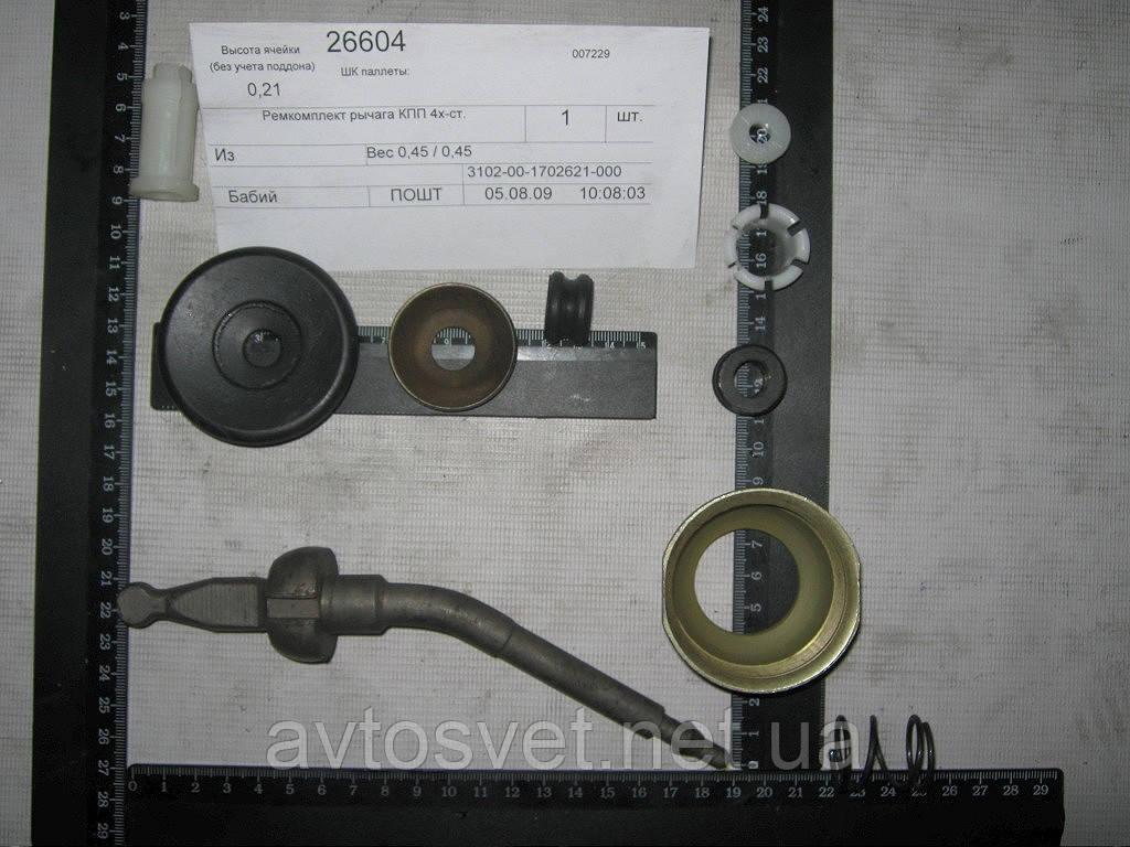 Ремкомплект рычага КПП ГАЗ 31029, -3110 (4-х ступенчатой) (производитель ГАЗ) 3102-1702621