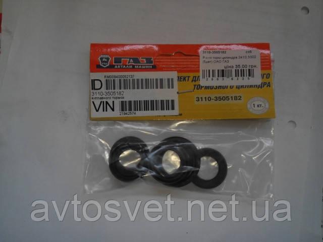 Ремкомплект цилиндра тормоза главного ГАЗ 2410,31029,3110,3302 (манжеты) (производитель ГАЗ) 3110-3505182