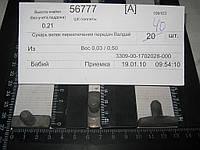 Сухарь вилки переключения передач ГАЗ 3307,3308 (производитель ГАЗ) 3309-1702028
