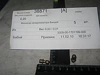 Фиксатор синхронизатора (производитель ГАЗ) 3309-1701199