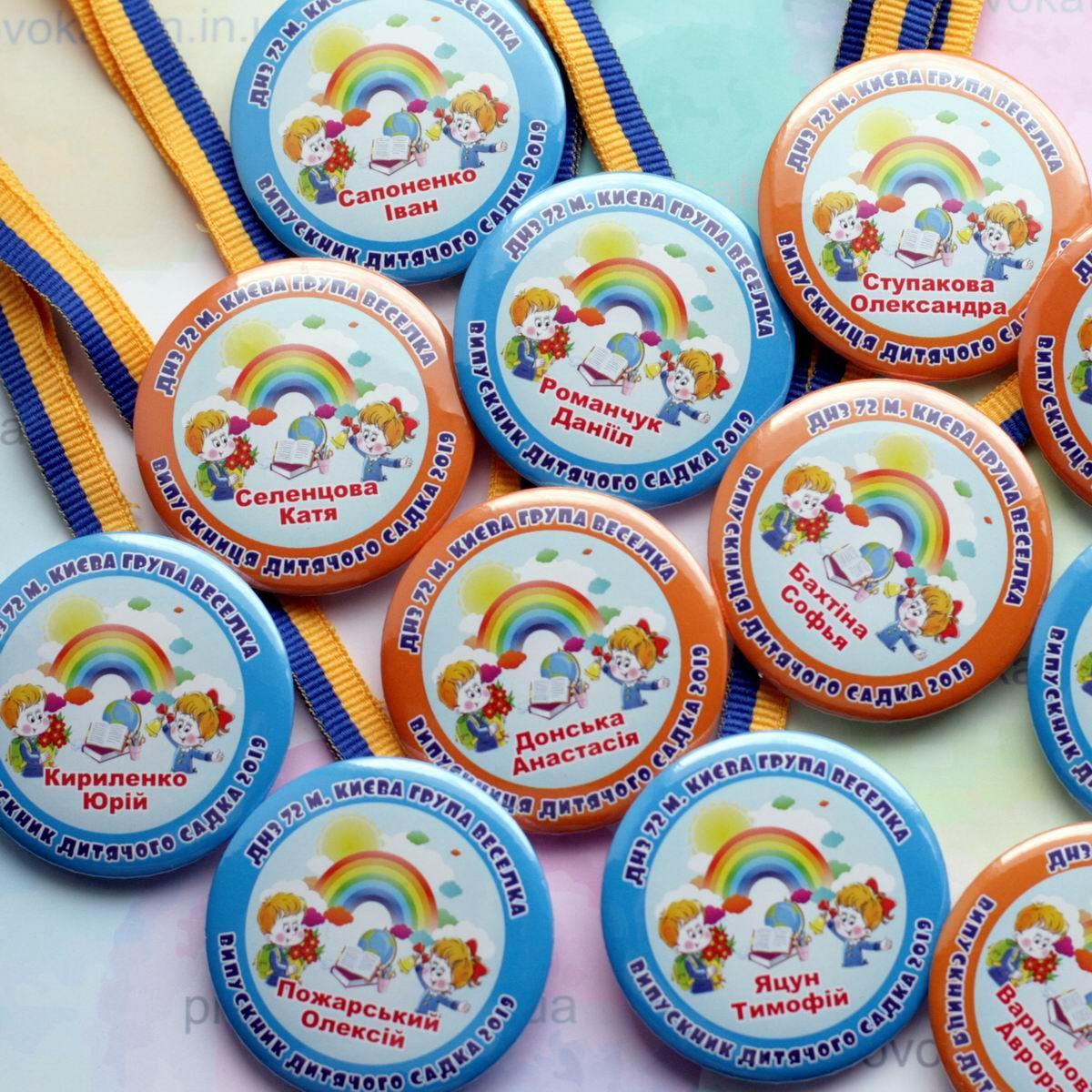 Именная медаль выпускника детского сада, 58мм