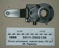 Рычаг регулировачный правый в сборе (по з. м.) (производитель КамАЗ) арт. 5511-3502136