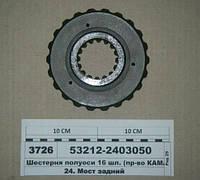 Шестерня полуоси (производитель КамАЗ) арт. 53212-2403050