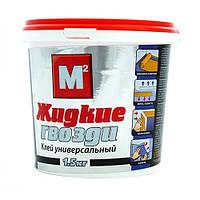 Клей-жидкие гвозди М2 универсальный 1,5 кг