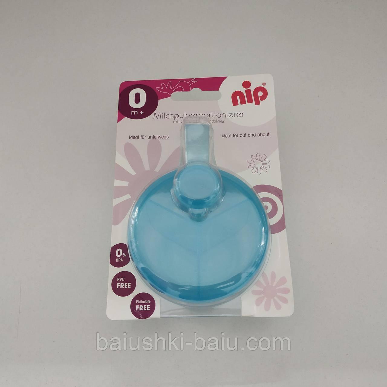 Контейнер для сохранения молочной смеси, 3 порции, Nip (Германия)