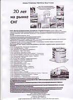 Монтаж резервуаров вертикальных стальных РВС 100 - 5000 куб. м. Строительство, модернизация, реконструкция и р