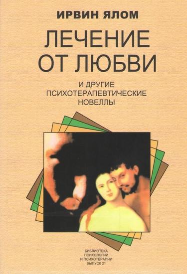 Ялом И. - Лечение от любви и другие психотерапевтические новеллы
